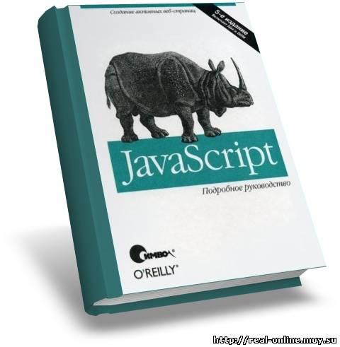 Рассмотрены вопросы создания интерактивных web-сайтов с помощью html, javascript, php и mysql, форматирования